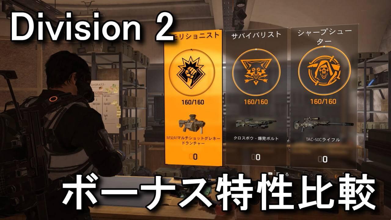 division-2-specialization-perk-hikaku