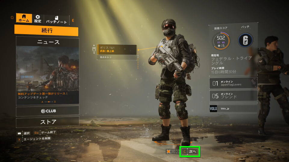 division-2-sub-character-create-01