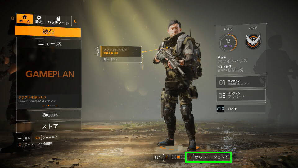 division-2-sub-character-create-02