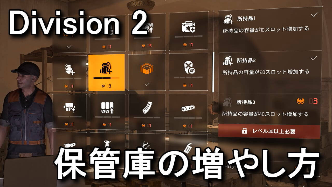 division-2-sub-character
