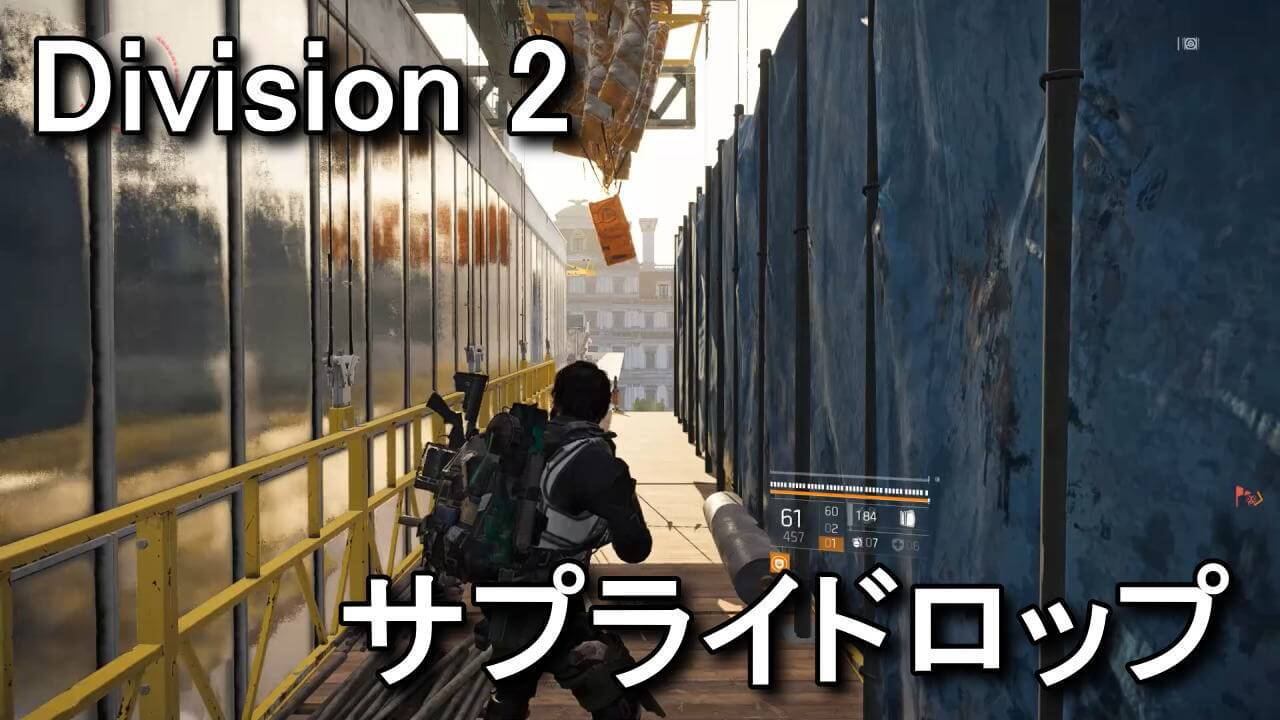 division-2-supply-drop-map-location