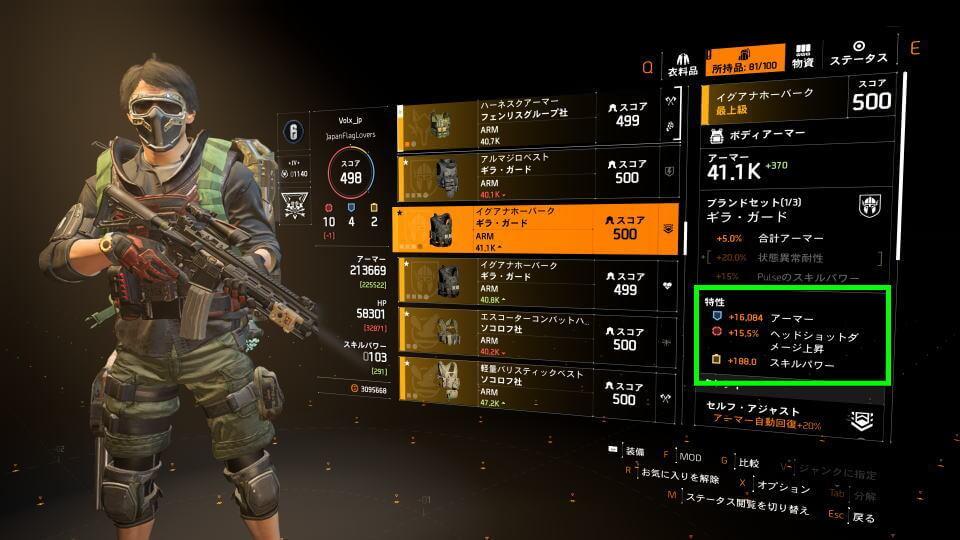 division-2-talent-mod-list-armor