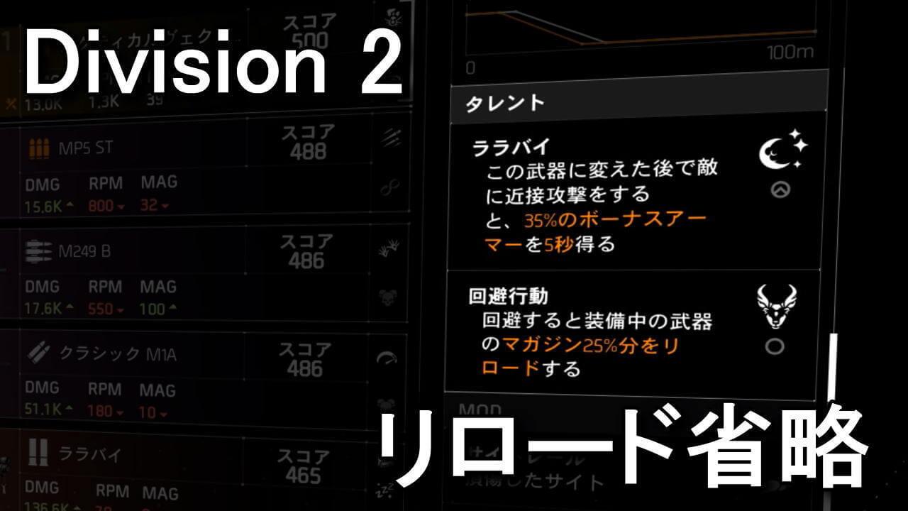 division-2-talent-reload-haste