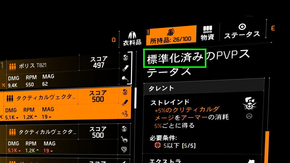 division-2-weapon-talent-strained-spec-pvp
