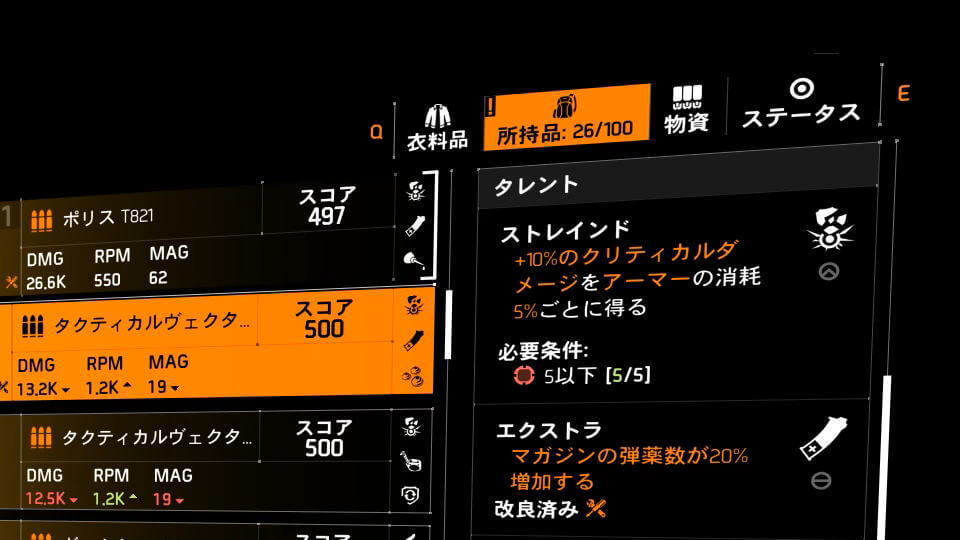 division-2-weapon-talent-strained-spec