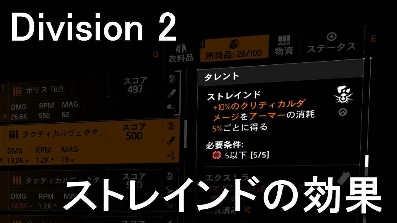 division-2-weapon-talent-strained