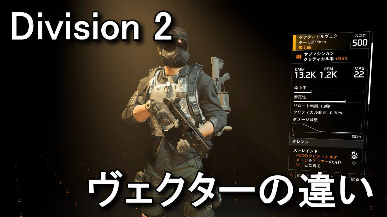 division-2-weapon-vector-tigai
