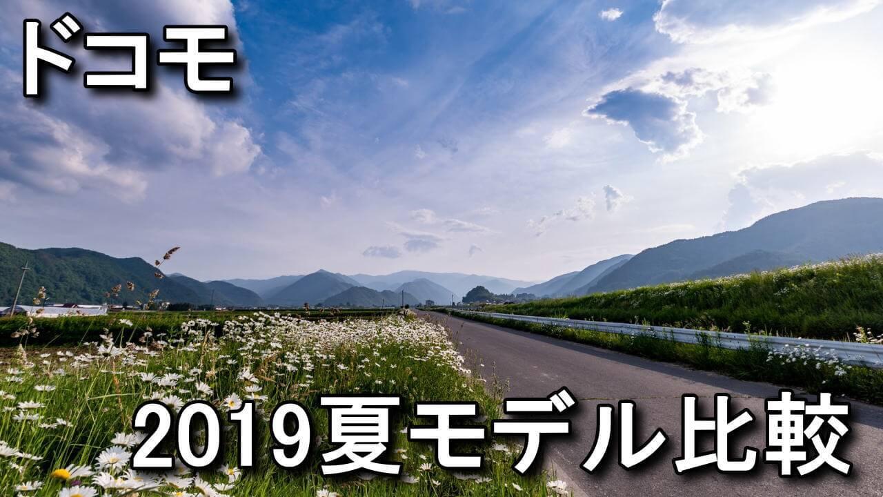 docomo-2019-summer-benchmark