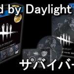 dbd-survivor-edition-hikaku-150x150
