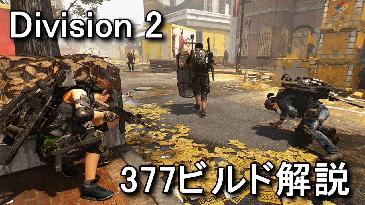 division-2-377-build