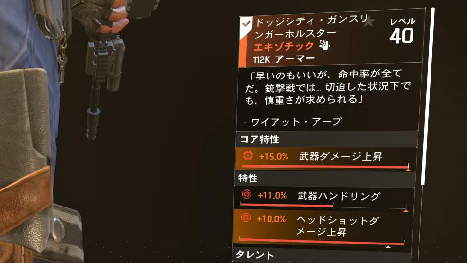 division-2-dodge-city-gunslinger-s-holster-spec