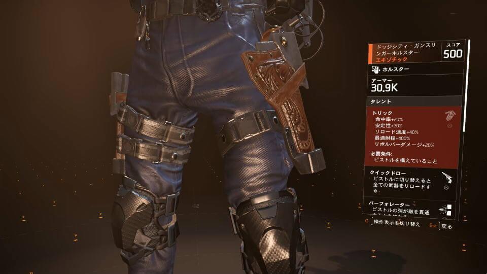division-2-dodge-city-gunslingers-holster-info-2