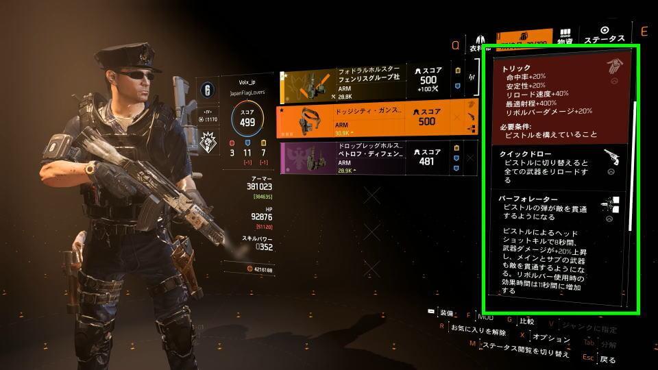 division-2-dodge-city-gunslingers-holster-talent-1
