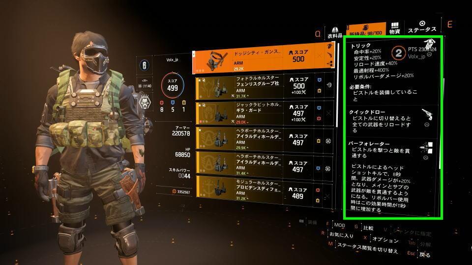 division-2-dodge-city-gunslingers-holster-talent