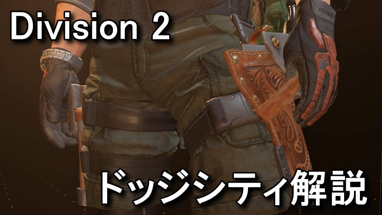 division-2-dodge-city-gunslingers-holster