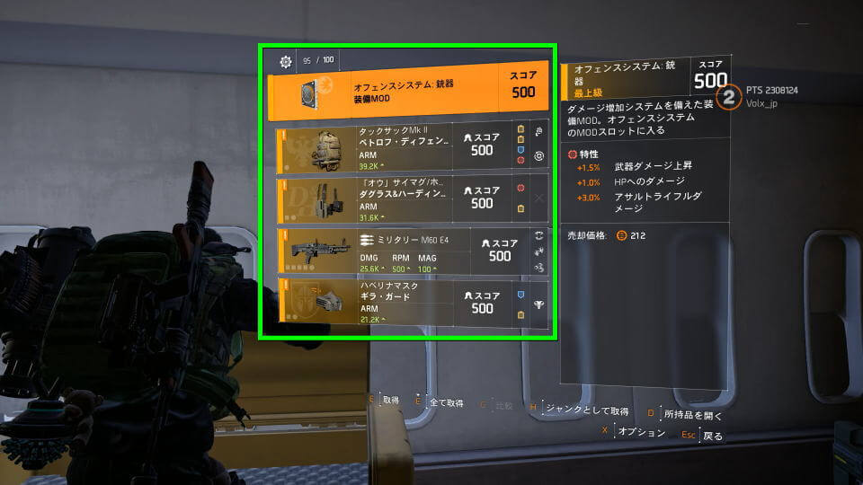 division-2-exotic-holster-how-to-get-14