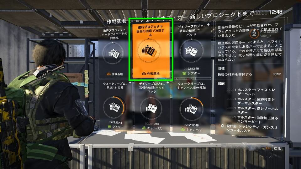 division-2-exotic-holster-how-to-get-15
