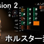 division-2-exotic-holster-how-to-get-150x150