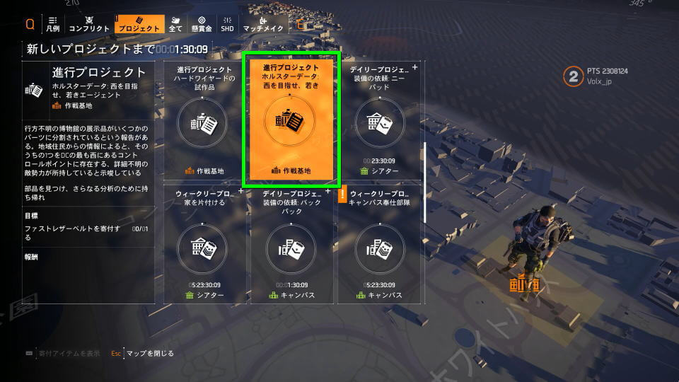 division-2-exotic-holster-how-to-get-2