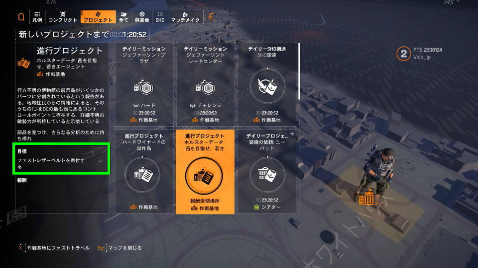 division-2-exotic-holster-how-to-get-5