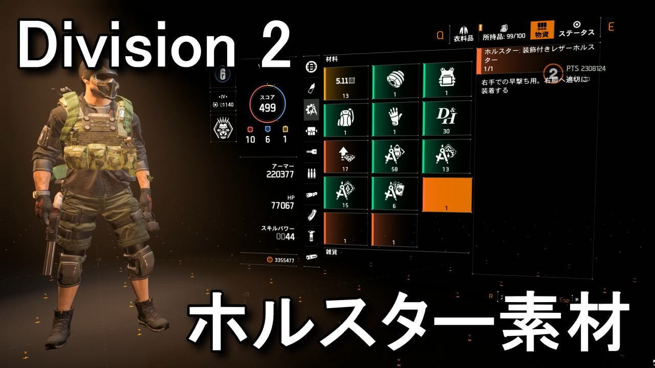 division-2-exotic-holster-how-to-get