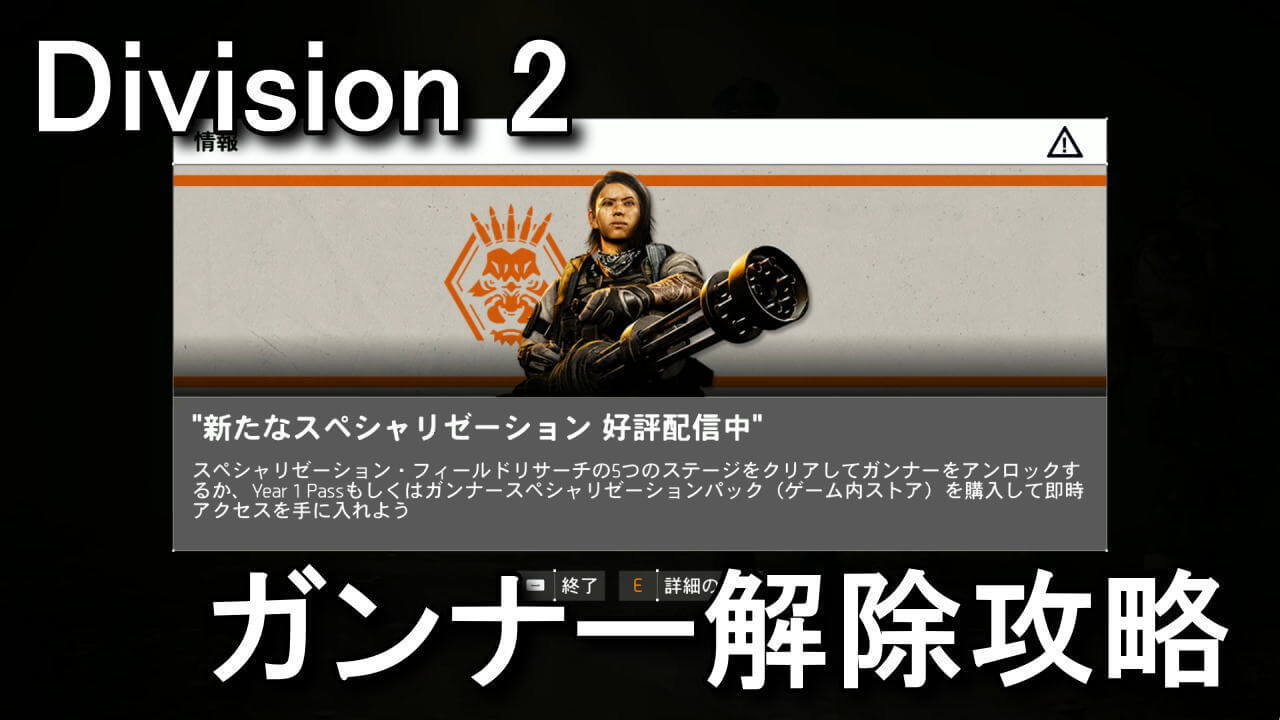 division-2-field-research-gunner
