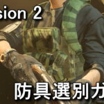 division-2-gear-customize-guide-150x150