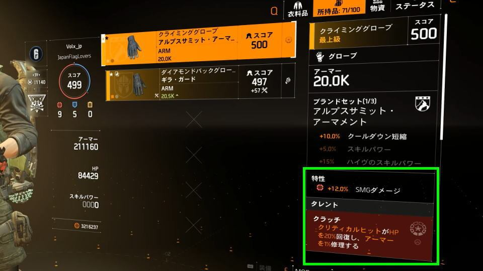 division-2-gear-customize-guide-sample-1