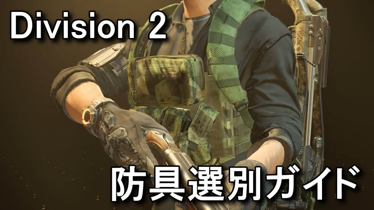 division-2-gear-customize-guide