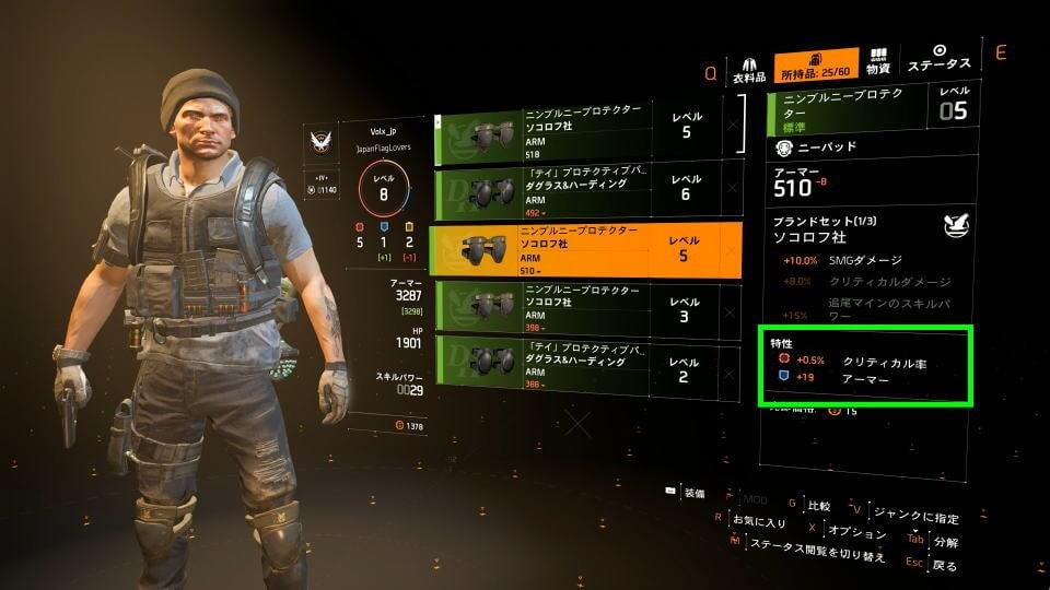 division-2-gear-customize-low-level