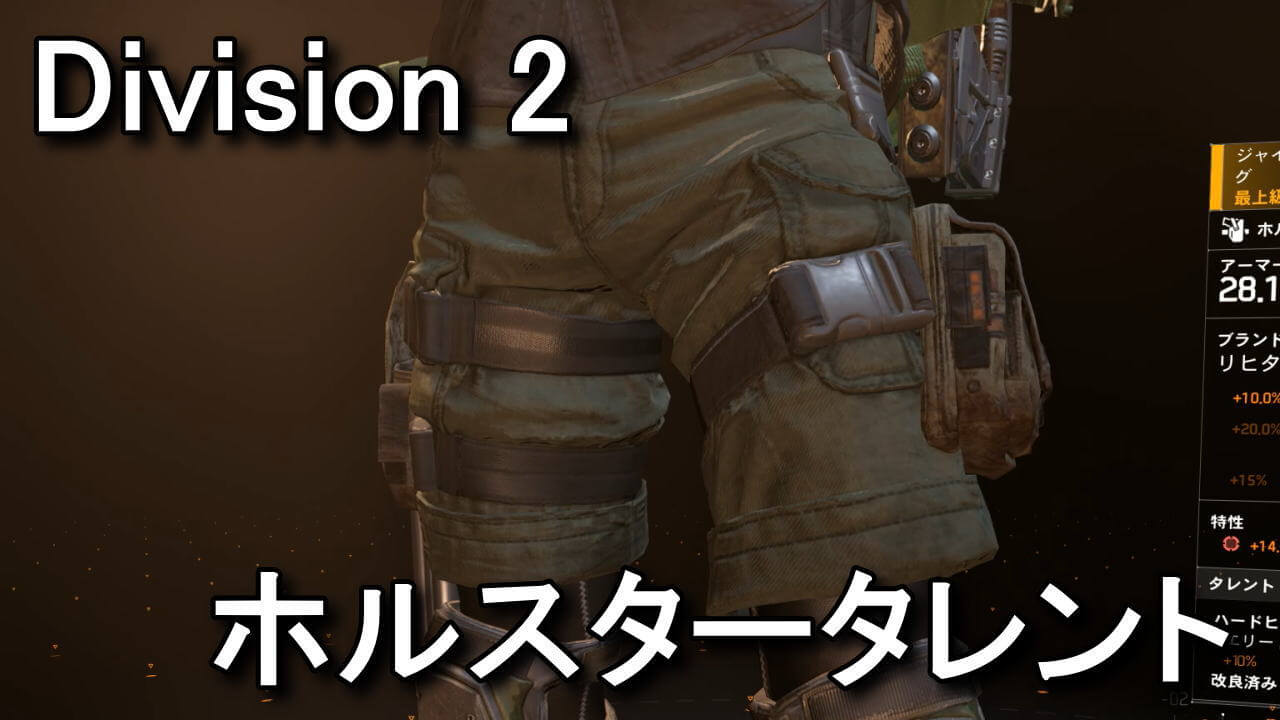division-2-holster-talent-guide