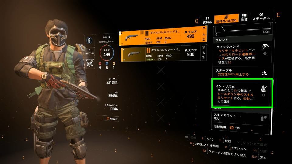 division-2-holster-talent-info
