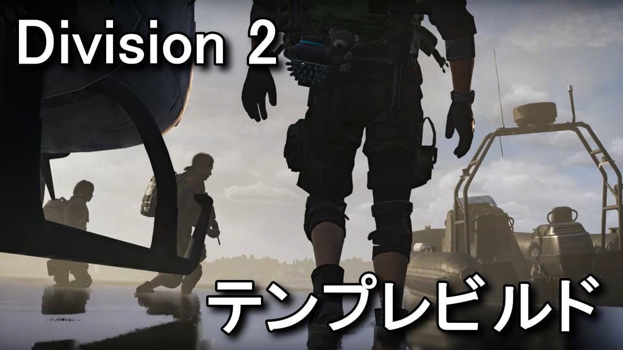 division-2-raid-build-quick-guide-1