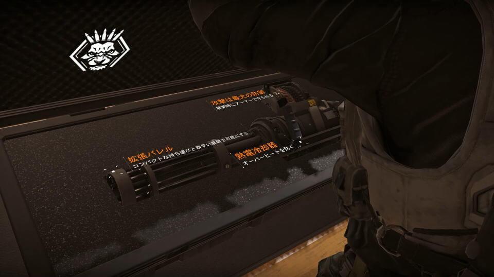 division-2-specialization-gunner-info
