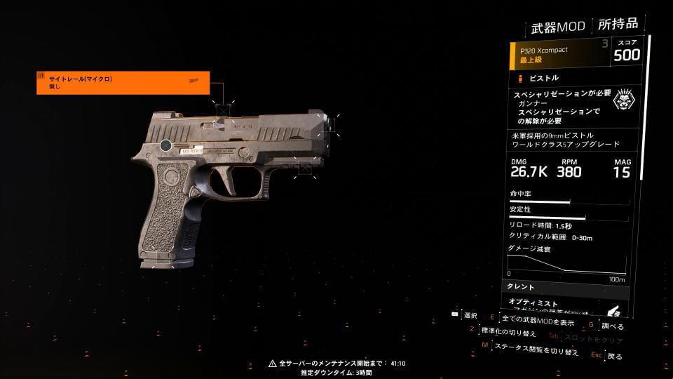 division-2-specialization-gunner-pistol