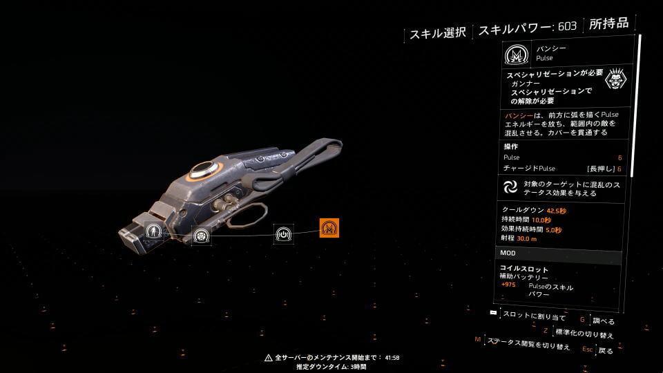 division-2-specialization-gunner-skill-pulse