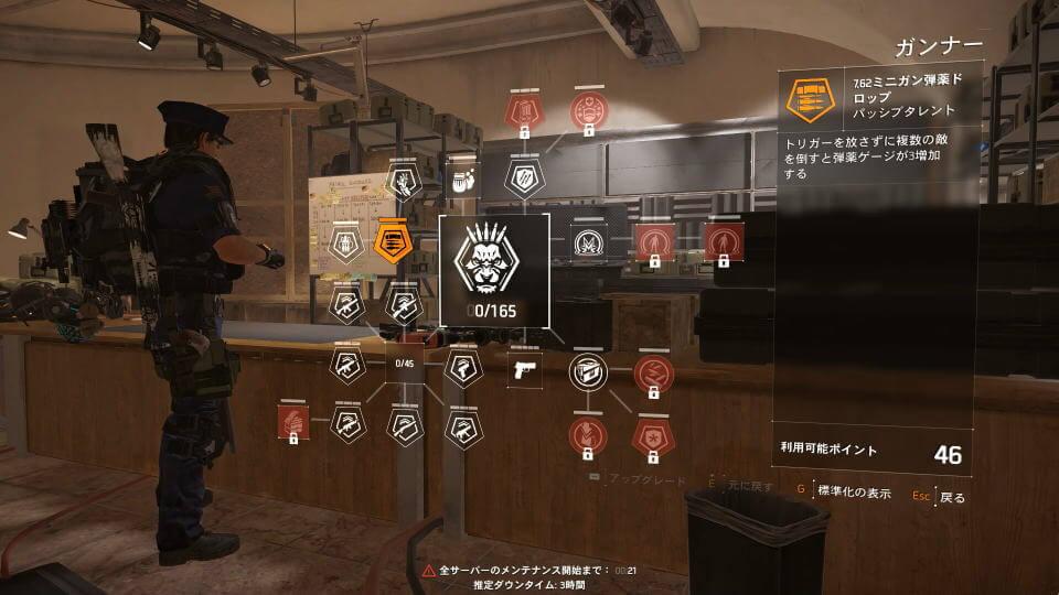 division-2-specialization-gunner-skill-tree