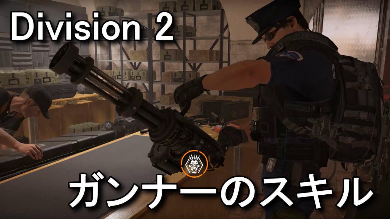 division-2-specialization-gunner-skill
