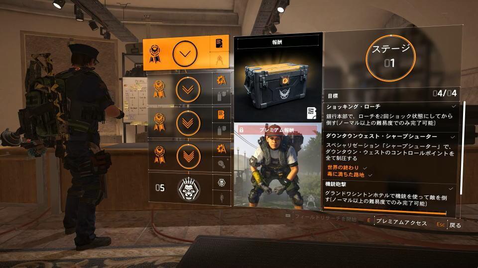 division-2-specialization-gunner-stage-1-1