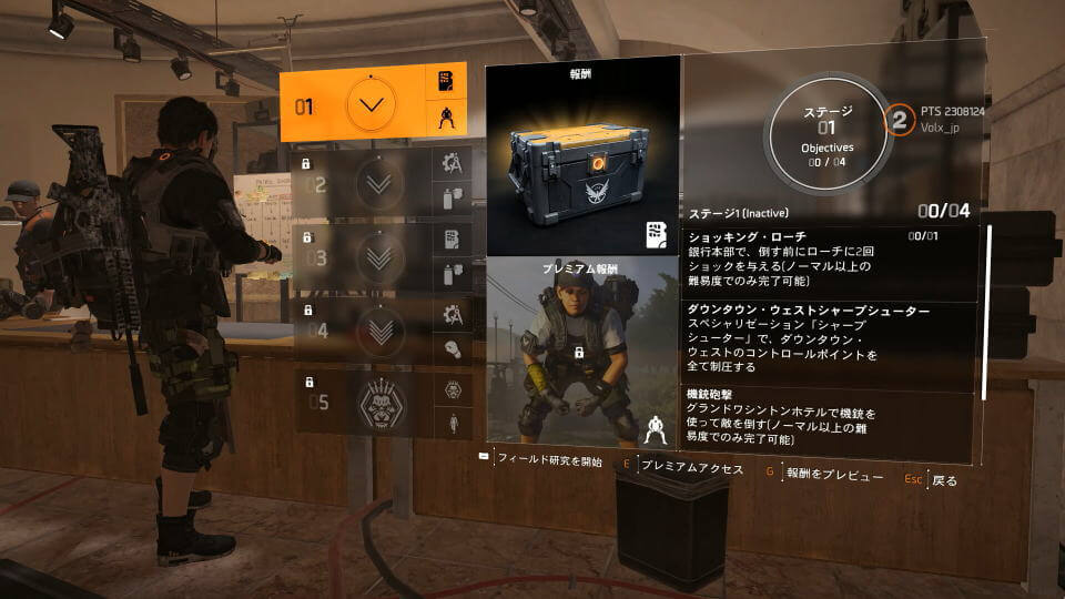 division-2-specialization-gunner-stage-1