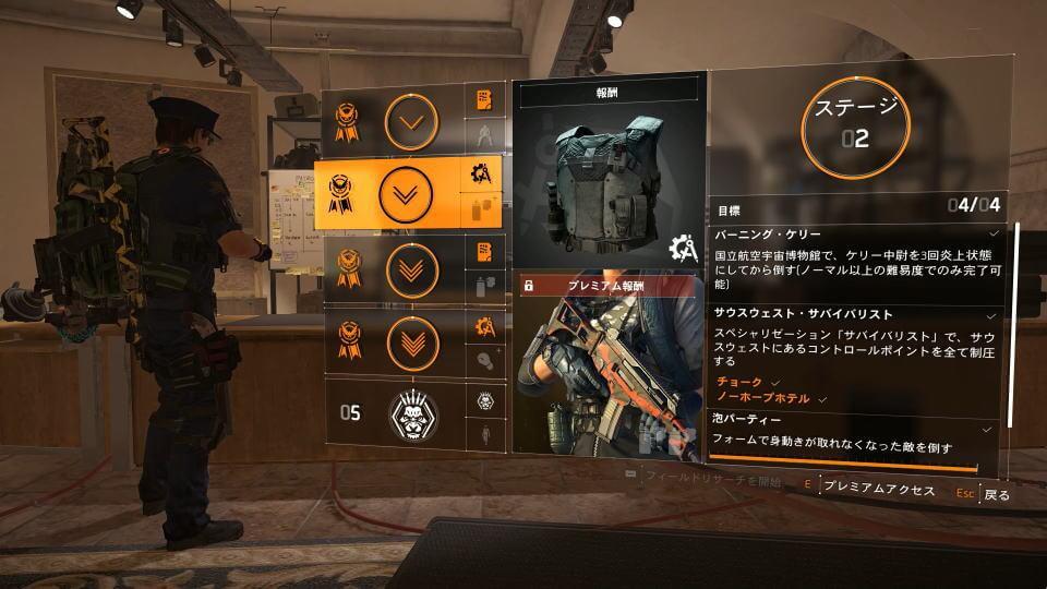 division-2-specialization-gunner-stage-2-1