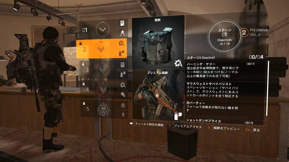 division-2-specialization-gunner-stage-2