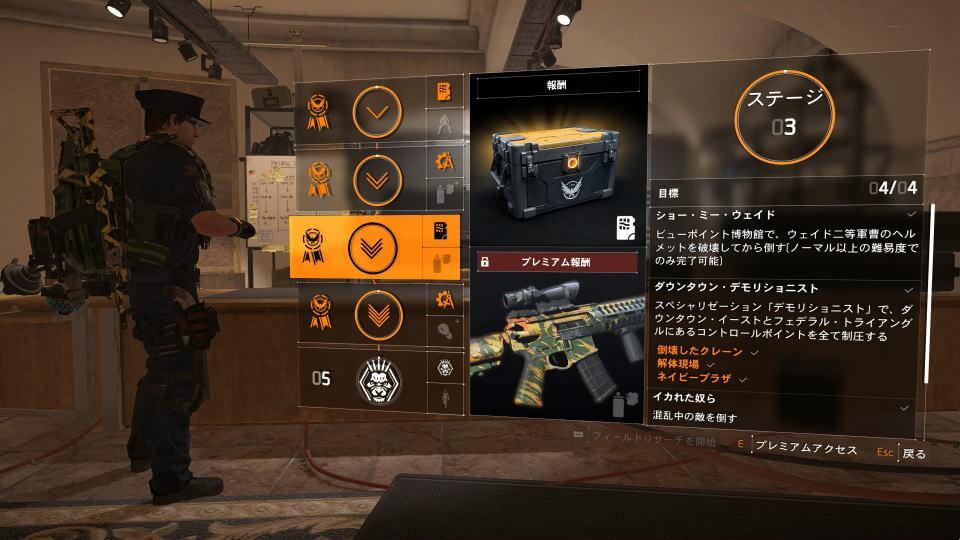 division-2-specialization-gunner-stage-3-1