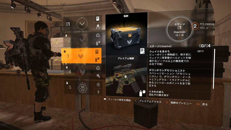 division-2-specialization-gunner-stage-3