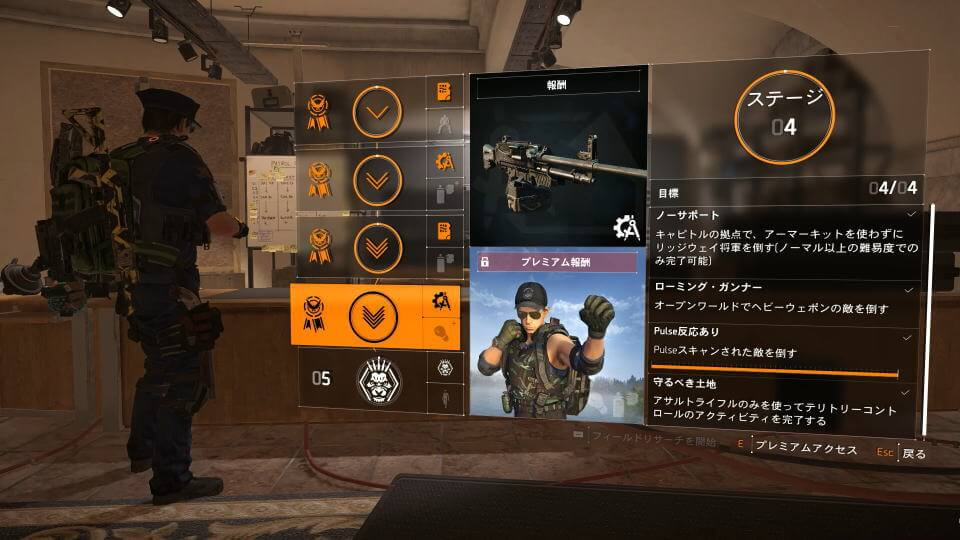 division-2-specialization-gunner-stage-4-1