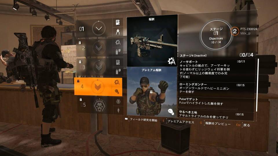 division-2-specialization-gunner-stage-4