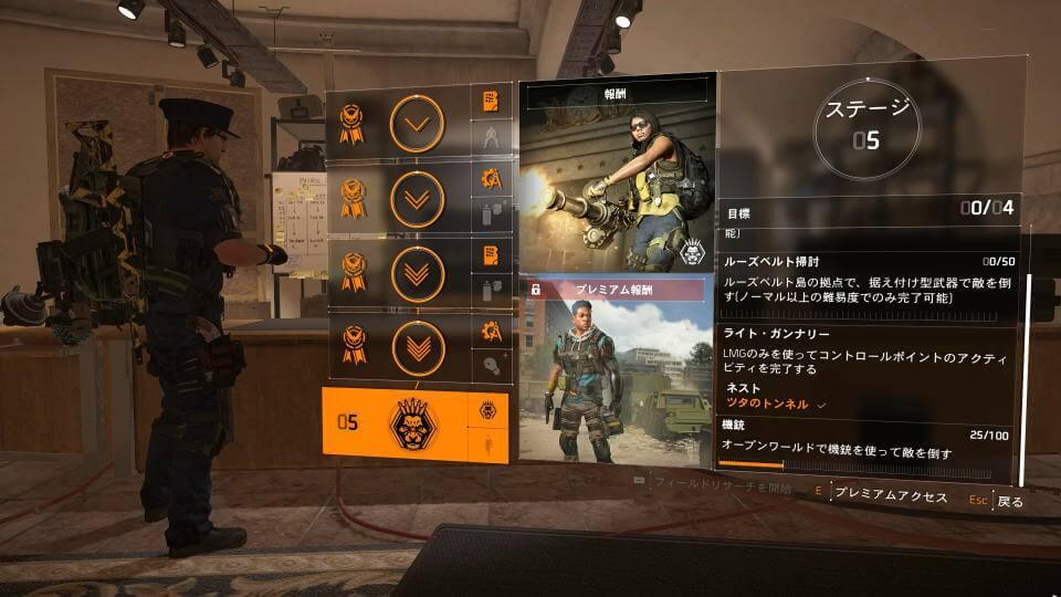 division-2-specialization-gunner-stage-5-1