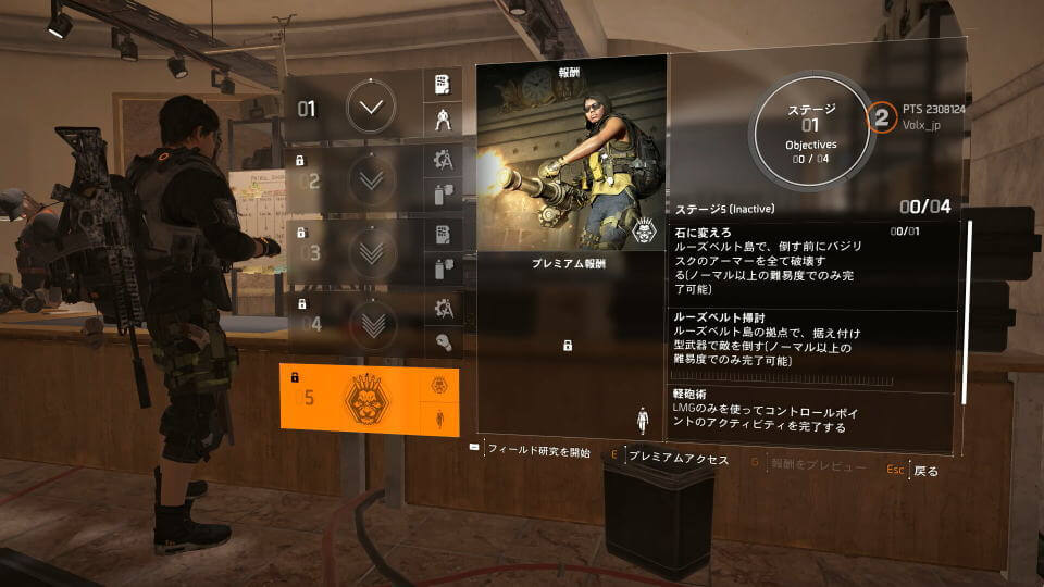 division-2-specialization-gunner-stage-5