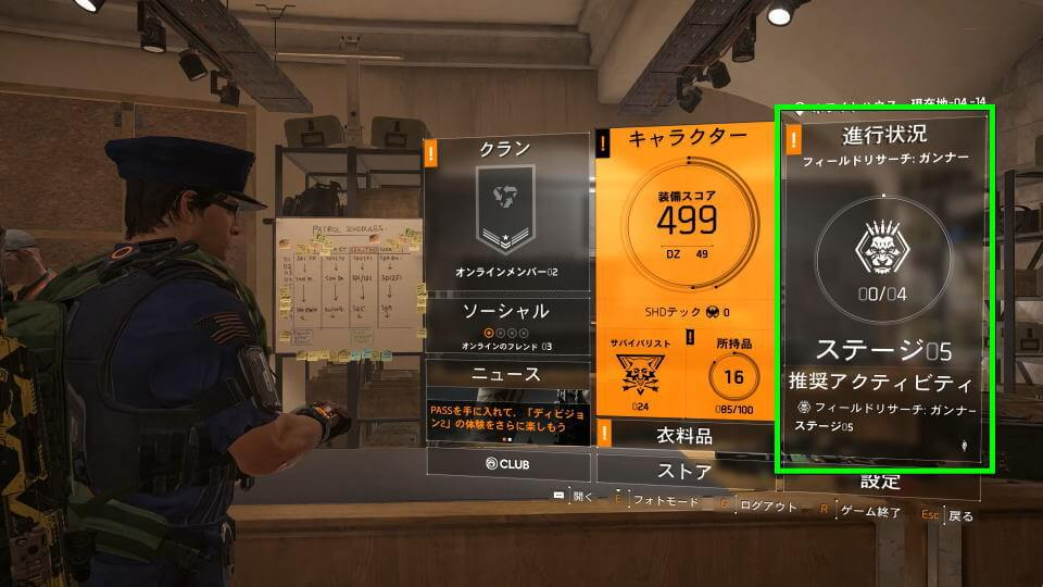 division-2-specialization-gunner-stage-check-1