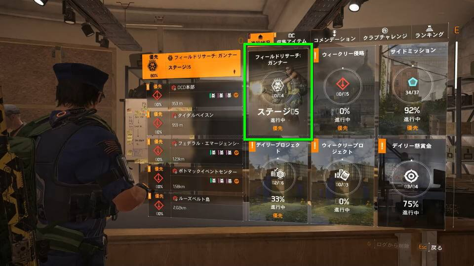 division-2-specialization-gunner-stage-check-2